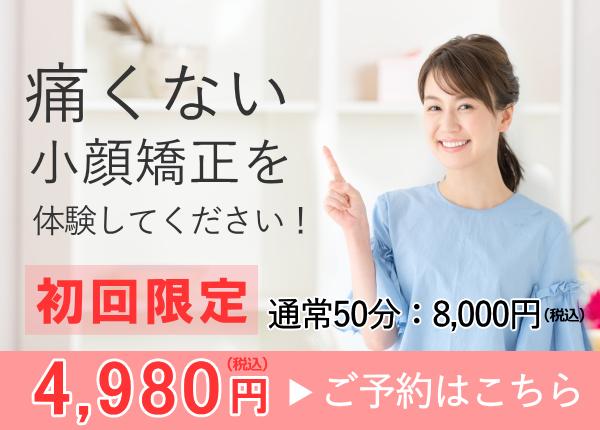 半田市の小顔矯正サロン初回限定4,980円(通常8,000円)ご予約はこちらから!