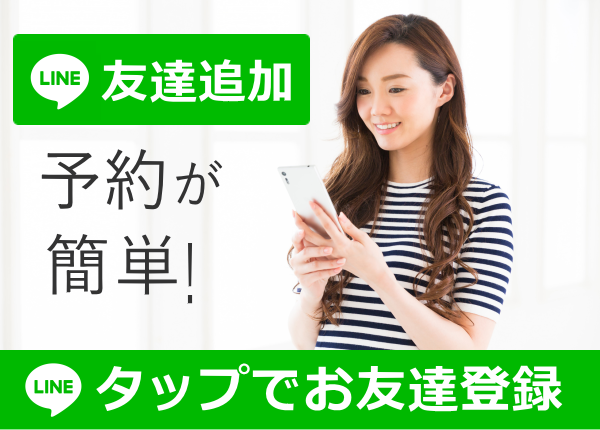 LINE公式に登録してください!